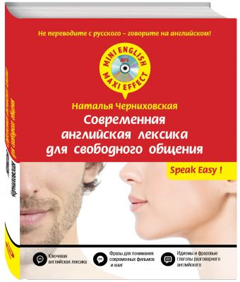 Современная английская лексика для свободного общения + компакт-диск MP3 Черниховская Н.О.