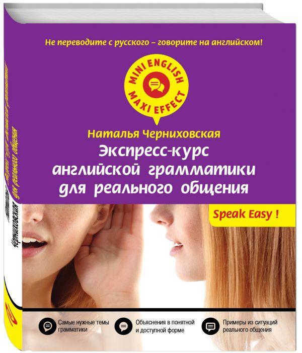 Экспресс-курс английской грамматики для реального общения Черниховская Н.О.