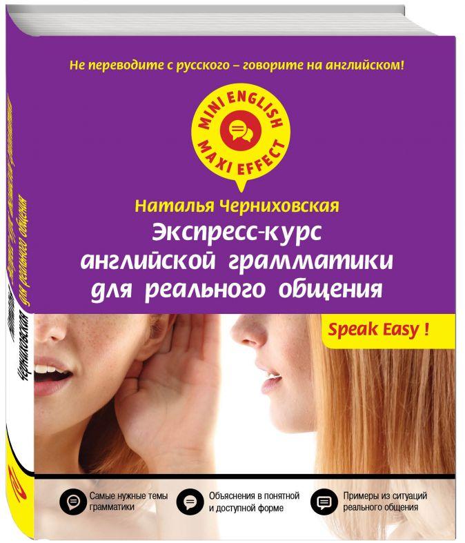 Черниховская Н.О. - Экспресс-курс английской грамматики для реального общения обложка книги