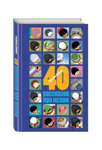 Бабич Г. - 40 рассказов про ислам обложка книги