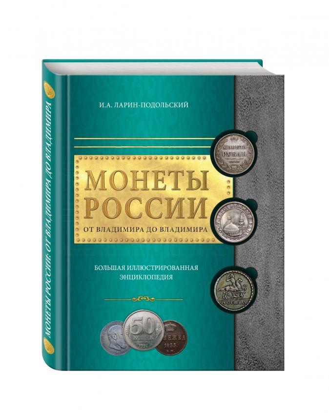 И. А. Ларин-Подольский - Монеты России: от Владимира до Владимира обложка книги
