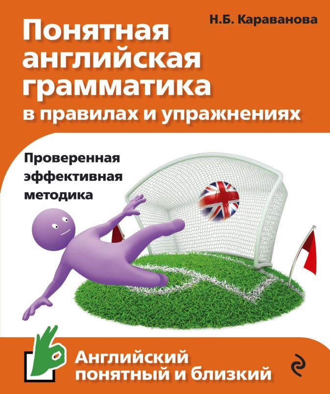Н.Б. Караванова - Понятная английская грамматика в правилах и упражнениях обложка книги