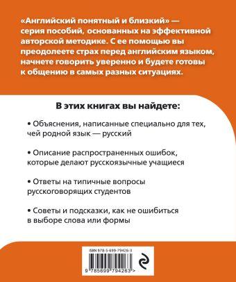 Понятная английская грамматика в правилах и упражнениях Караванова Н.Б.
