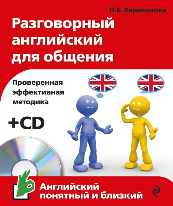 Разговорный английский для общения (+ CD) Караванова Н.Б.