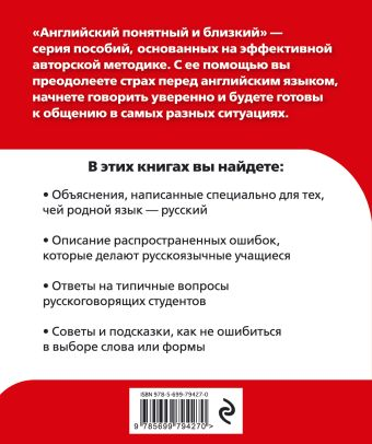 Разговорный английский для общения (+ компакт-диск MP3) Н.Б. Караванова