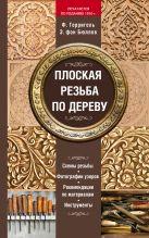 Герригель Ф. - Плоская резьба по дереву' обложка книги