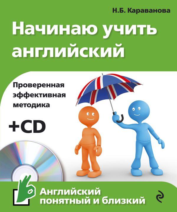 Начинаю учить английский (+компакт-диск MP3) Караванова Н.Б.