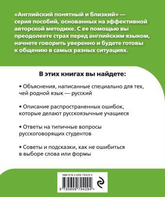 Начинаю учить английский (+компакт-диск MP3) Н.Б. Караванова