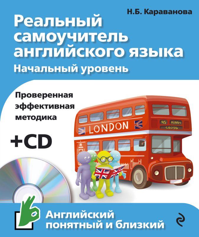 Н.Б. Караванова - Реальный самоучитель английского языка. Начальный уровень (+компакт-диск MP3) обложка книги