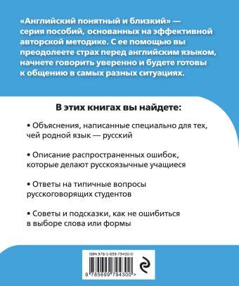 Реальный самоучитель английского языка. Начальный уровень (+компакт-диск MP3) Н.Б. Караванова