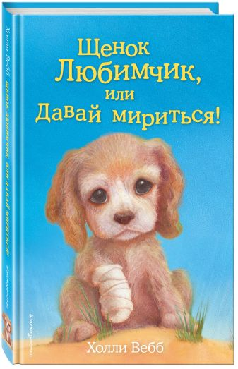 Холли Вебб - Щенок Любимчик, или Давай мириться! (выпуск 15) обложка книги