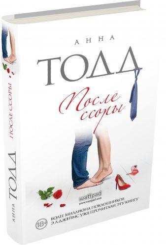 Анна Тодд - После ссоры обложка книги