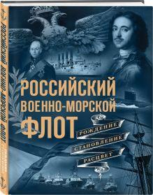Отечественный военно-морской флот от древности до наших дней