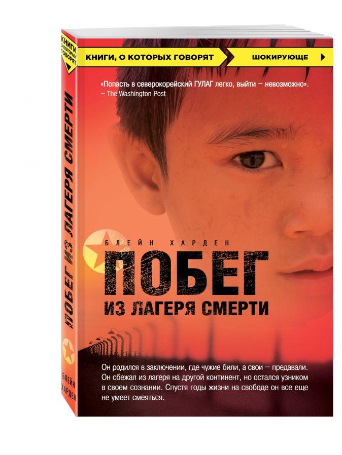Блейн Харден - Побег из лагеря смерти (Северная Корея) обложка книги