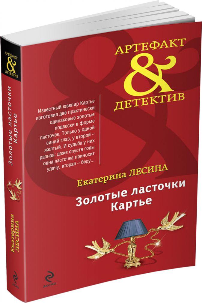 Лесина Е. - Золотые ласточки Картье обложка книги