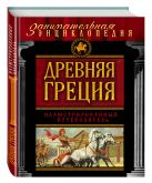 Козленко А.В. - Древняя Греция: иллюстрированный путеводитель' обложка книги