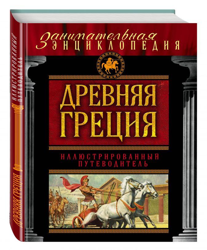 Древняя Греция: иллюстрированный путеводитель Алексей Козленко