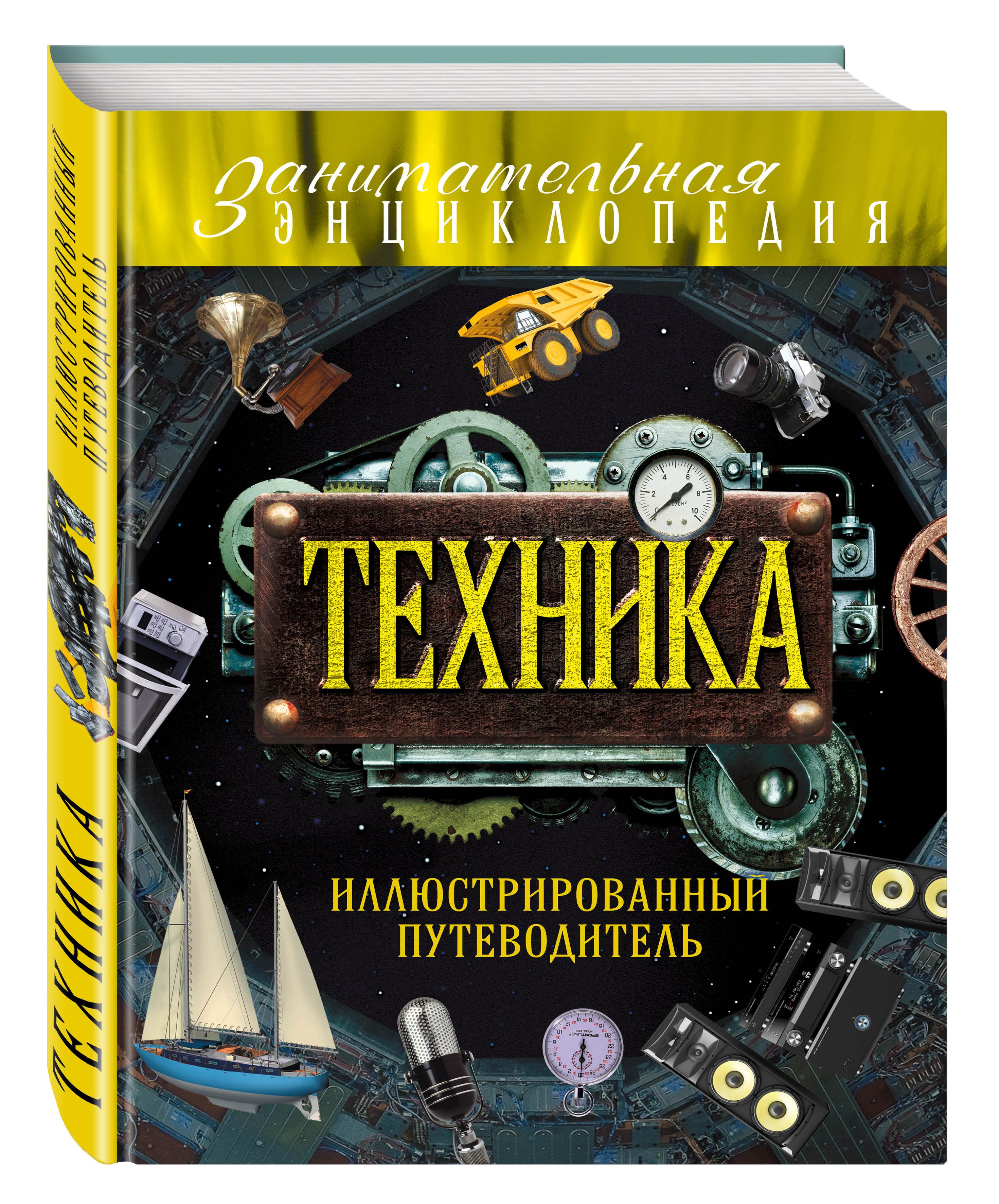 Алексей Гайдалович, Юлия Кириллова Техника: иллюстрированный путеводитель