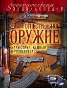 Волков В. - Огнестрельное оружие: иллюстрированный путеводитель' обложка книги