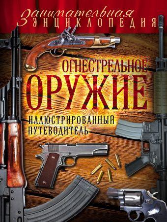 Огнестрельное оружие: иллюстрированный путеводитель Волков В.