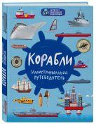 Андрей Поспелов - Корабли' обложка книги