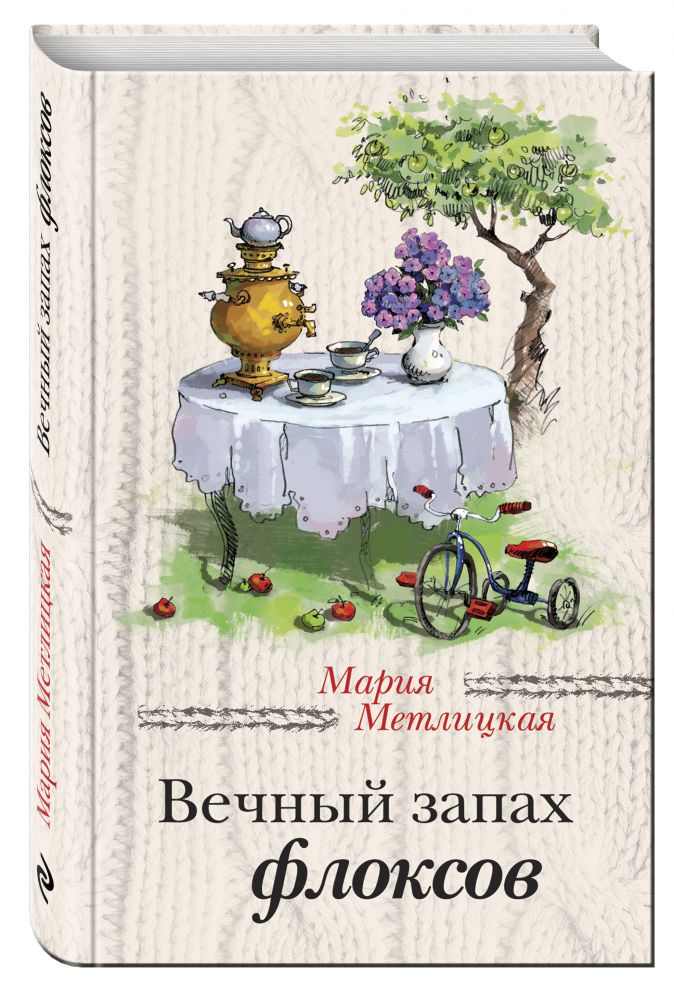 Мария Метлицкая - Вечный запах флоксов обложка книги