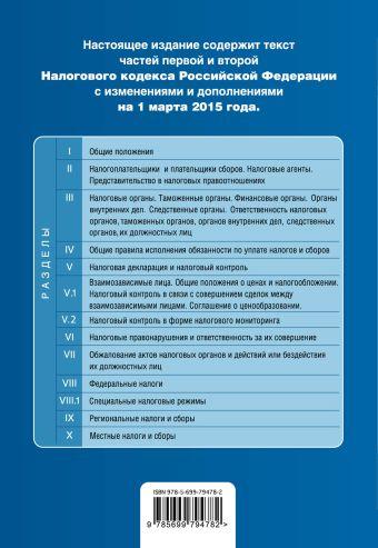 Налоговый кодекс Российской Федерации. Части первая и вторая : текст с изм. и доп. на 1 марта 2015 г.