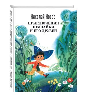 Приключения Незнайки и его друзей (ил. А. Борисова) Носов Н.Н.