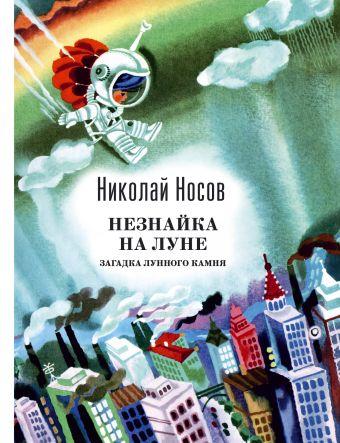 Незнайка на Луне. Загадка лунного камня (ил. А. Борисова) Носов Н.Н.