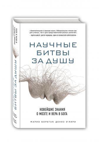Дениз О'Лири, Марио Борегар - Научные битвы за душу. Новейшие знания о мозге и вера в Бога обложка книги
