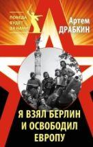 Драбкин А.В. - Я взял Берлин и освободил Европу' обложка книги