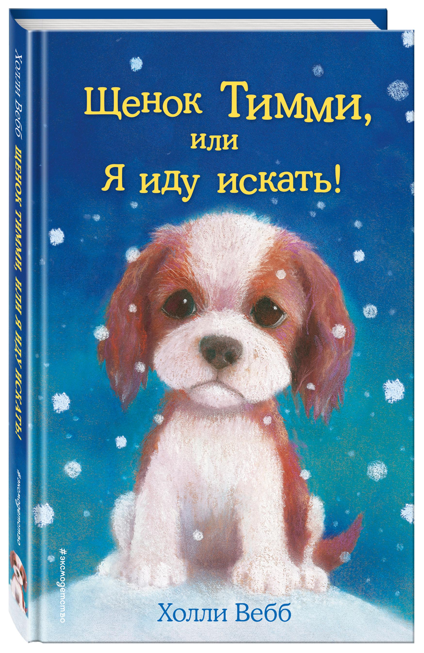 Холли Вебб Щенок Тимми, или Я иду искать! (выпуск 16) художественные книги эксмо книга щенок тимми или я иду искать