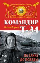 Борисов Н.Н. - Командир Т-34. На танке до Победы' обложка книги