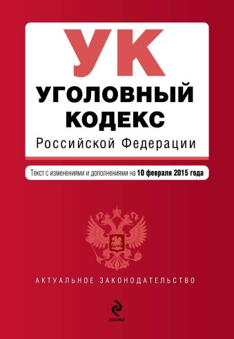 Уголовный кодекс Российской Федерации : текст с изм. и доп. на 10 февраля 2015 г.