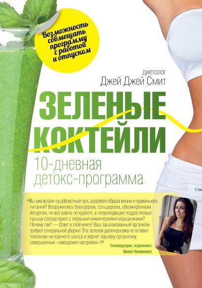 Зеленые коктейли. 10-дневная детокс-программа - фото 1