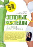 Смит Д.Д. - Зеленые коктейли. 10-дневная детокс-программа' обложка книги