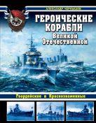 Чернышев А.А. - Героические корабли Великой Отечественной. Гвардейские и Краснознаменные' обложка книги