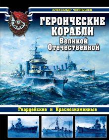 Героические корабли Великой Отечественной. Гвардейские и Краснознаменные
