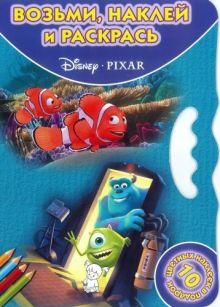 Pixar. ВНР № 1420. Возьми, наклей, раскрась!