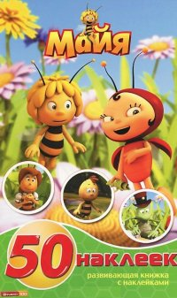 Пчёлка Майя. РМН № 1415. Развивающая книжка-малышка с наклейками.