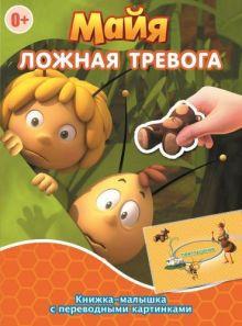 Пчёлка Майя. Ложная тревога. Гонец королевы. Книжка-малышка с переводными картинками.