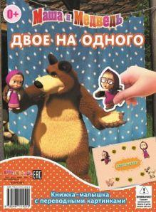 Маша и Медведь. Двое на одного. Сказка на ночь. Книжка-малышка с переводными картинками.