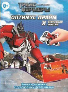 Трансформеры Прайм. Оптимус Прайм и секретная миссия. Знакомство с роботами. Книжка-малышка с переводными картинками.