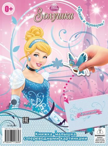 Принцессы Disney. Спящая красавица. Золушка. Книжка-малышка с переводными картинками.