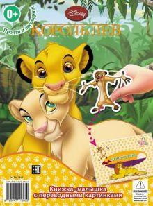 Король лев. Король Лев 2. Книжка-малышка с переводными картинками.