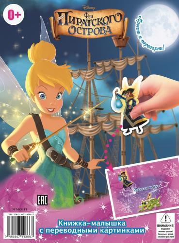 Феи. Загадка пиратского острова. Две сестры. Книжка-малышка с переводными картинками.