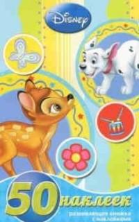 Классика Disney. РМН № 1401. Развивающая книжка-малышка с наклейками.