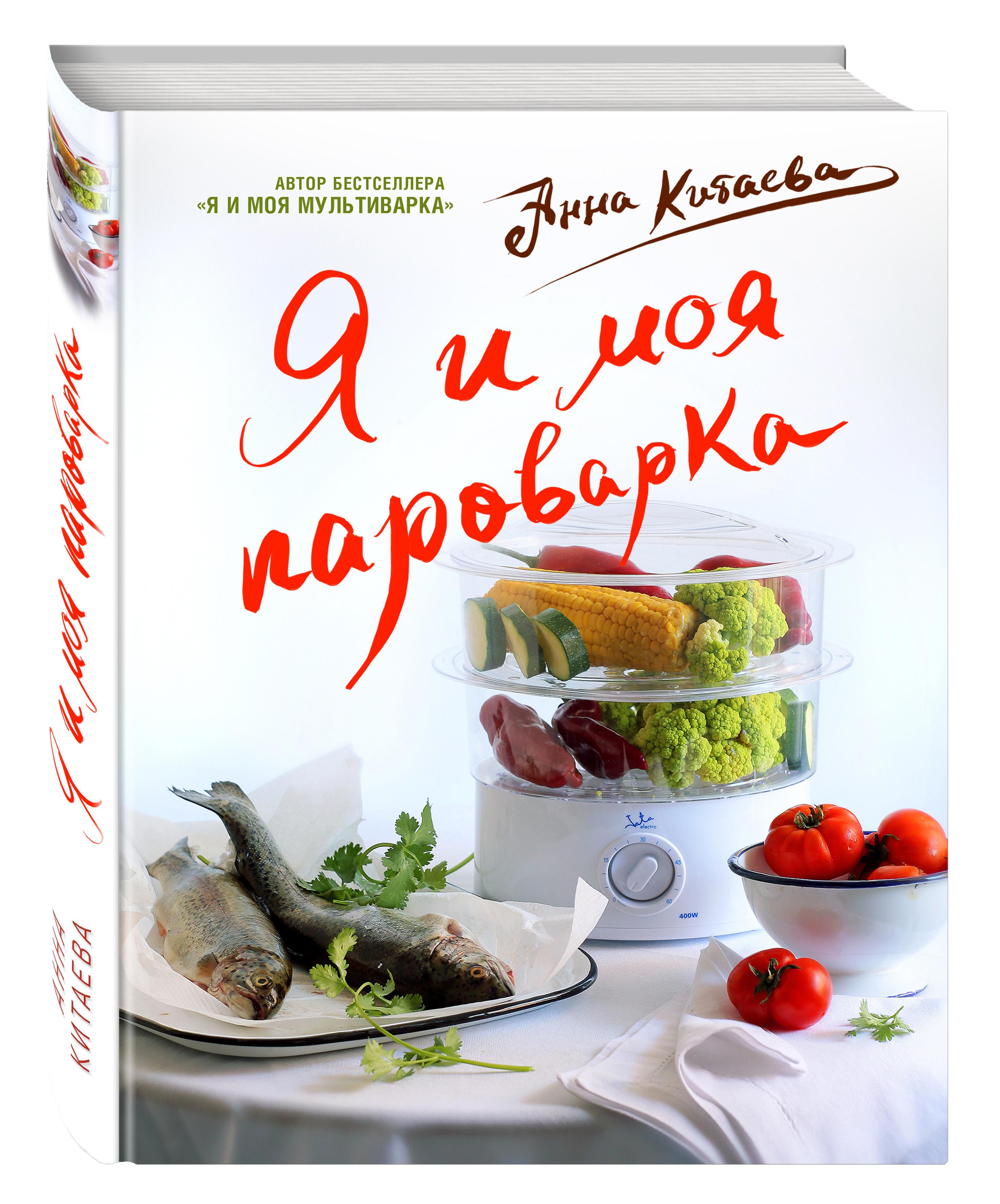 Анна Китаева Я и моя Пароварка(серия Кулинарные книги Анны Китаевой) анна китаева я и моя пароварка