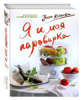 Анна Китаева - Я и моя пароварка обложка книги