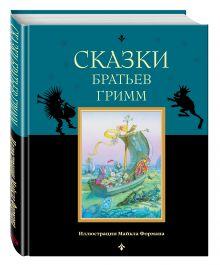 Книги с иллюстрациями Майкла Формана